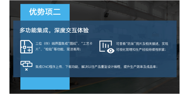 臺州通用非標制造可視化協同云平臺「無錫功恒精密機械供應」