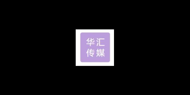 長寧區提供商業廣告服務價格大全「無錫華匯傳媒供」