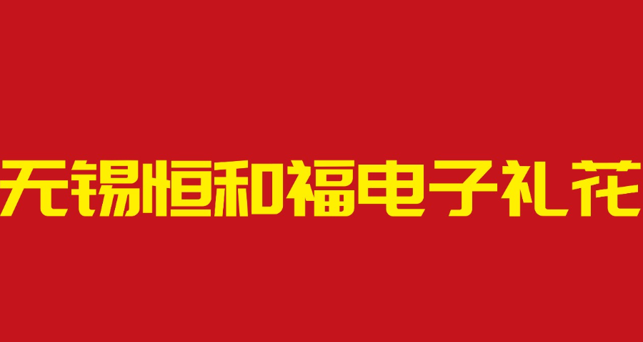 连云港礼花牛皮纸管源头厂家 推荐咨询 无锡恒和福电子科技供应