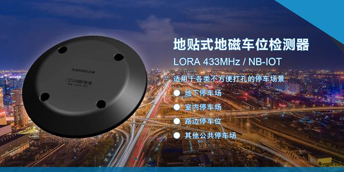 江蘇車輛地磁流量檢測 歡迎來電 無錫華賽偉業傳感信息科技供應