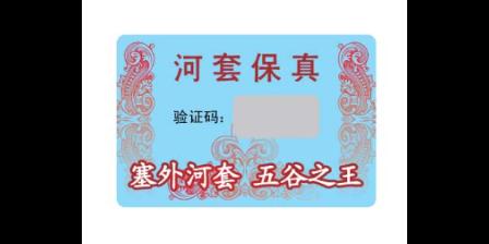 江陰提供防偽標識查詢辦法 值得信賴「無錫新光印防偽技術供應」