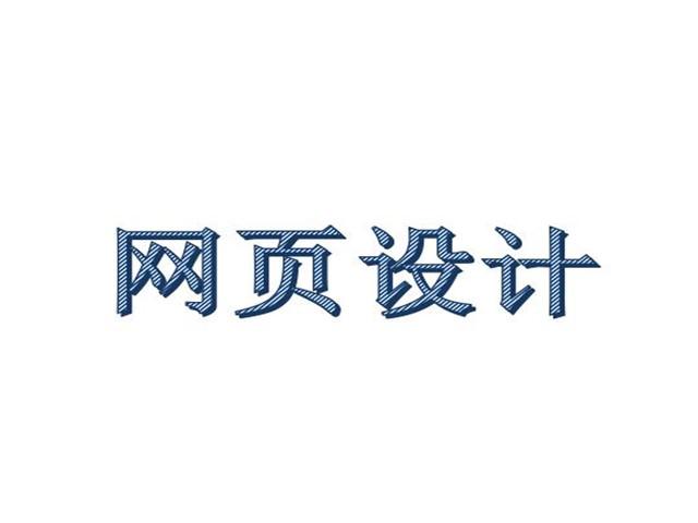 上海电子页面设计电话多少