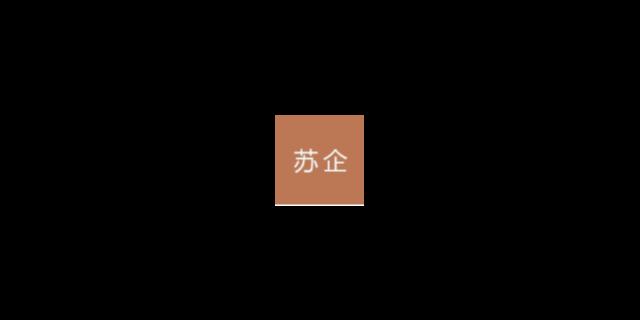 江干区资质辅助设备诚信互利「 无锡苏企信息技术供应」