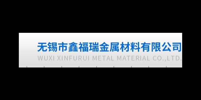 朝阳区发展不锈钢材料价格对比 服务为先  无锡市鑫福瑞金属