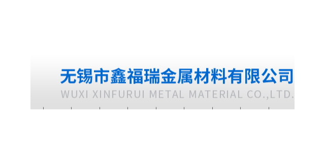 天津什么不锈钢材料更换 服务为先  无锡市鑫福瑞金属