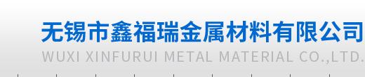 大兴区进口不锈钢加工近期价格 服务为先  无锡市鑫福瑞金属
