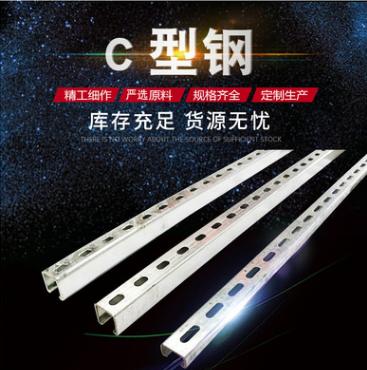 宁波标准C型钢厂家,C型钢