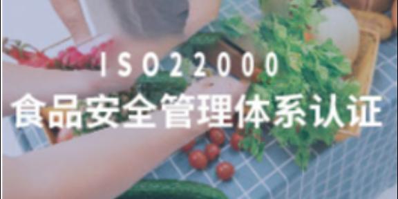 安庆食品卫生安全管理体系认证如何办理 和谐共赢 无锡优测检测供应