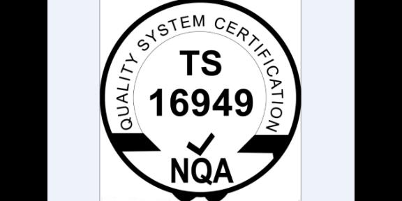 苏州TS 16949价格 欢迎来电 无锡优测检测供应