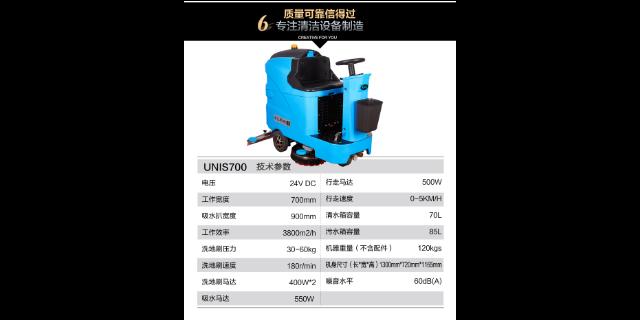 杭州双刷驾驶式洗地机维修 无锡优尼斯清洁设备供应