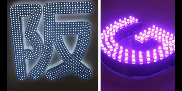 金华LED发光字供应商,发光字