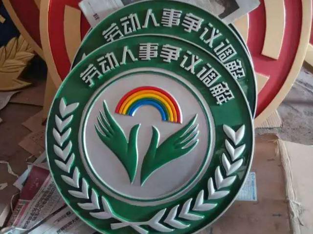 北京专属徽章制作流程 来电咨询「温州东田制版供应」