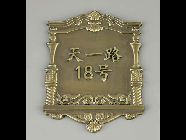 广东社区门牌定制 诚信为本「温州东田制版供应」
