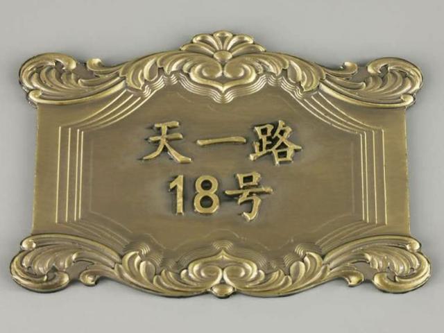 深圳餐厅门牌设计 欢迎来电「温州东田制版供应」