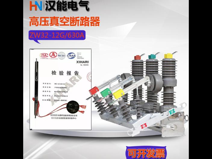 天津ZW20高壓斷路器現貨