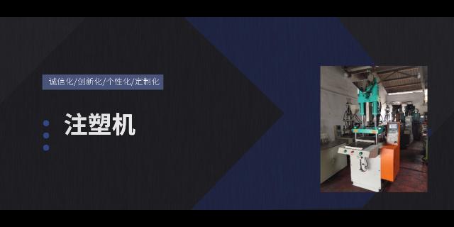 重慶市立式注塑機維修維護 歡迎來電「瑤溪良俊注塑機維修供應」