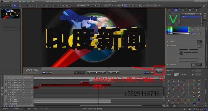 中文版EDIUS非編制作網,EDIUS