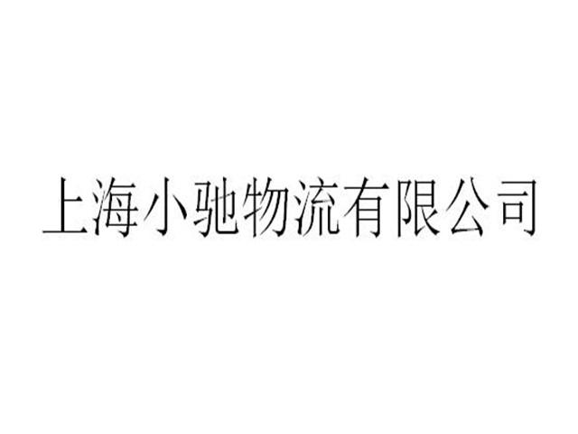 浦东新区提供配送服务价格多少「上海小驰物流供应」
