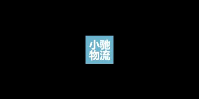 楊浦區綜合物流企業誠信合作「上海小馳供應」