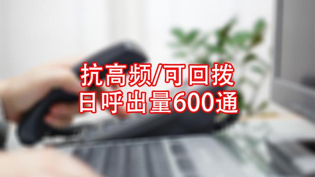 北京網絡電話 推薦咨詢 河北迅鴿網絡科技供應