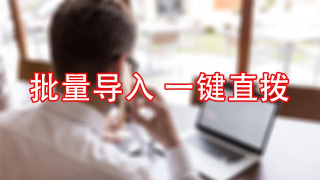 上海智能外呼系統軟件 來電咨詢 河北迅鴿網絡科技供應