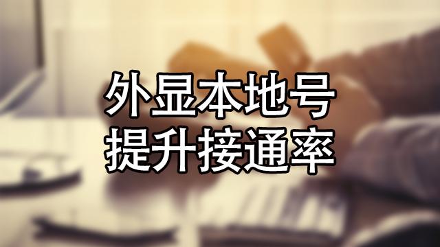 深圳電銷系統號碼 值得信賴「河北九凰通訊技術供應」