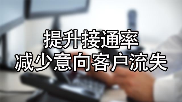 哈尔滨销售云呼叫中心供应商