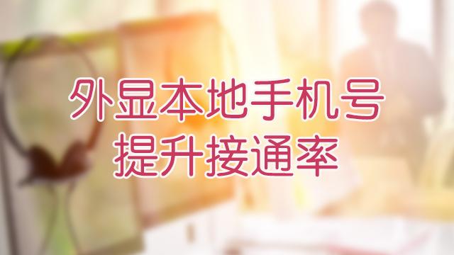 郑州电销网络电话系统