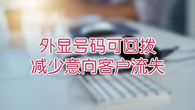 广东自动呼叫中心系统平台