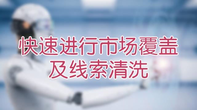 中山自动电销机器人排名