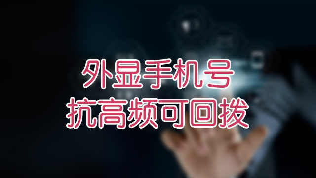 重庆手机网络电话系统 欢迎咨询 河北迅鸽网络科技供应
