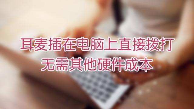 韶關企業電銷系統 歡迎咨詢「河北迅鴿網絡科技供應」