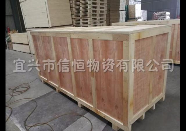 嘉兴国内木箱专业制作 信息推荐 宜兴市信恒物资供应