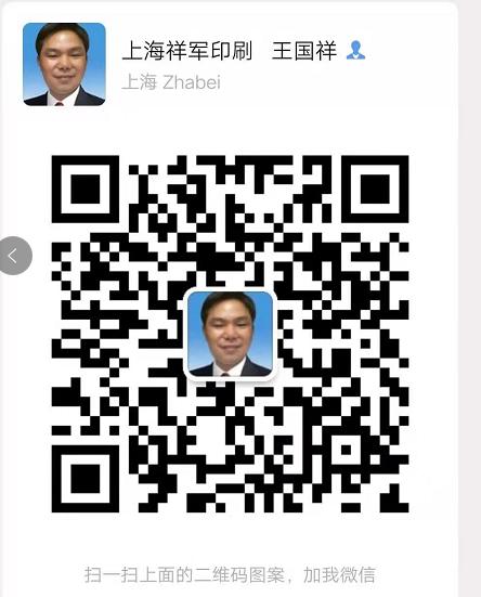 上海祥軍印刷科技有限公司