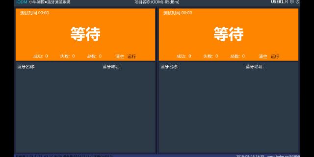 天津電子藍牙測試設備 深圳市小牛測控供應
