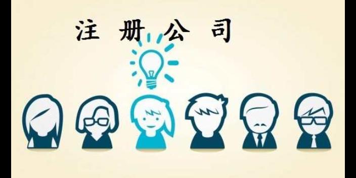 上海文化公司變更如何收費,注冊公司