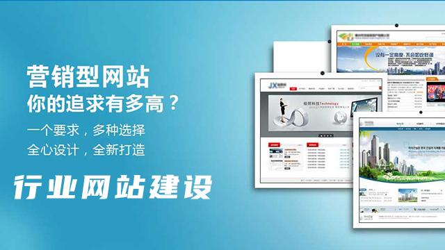 湖南提供行业网站建站值得推荐,行业网站建站