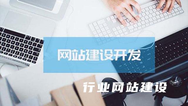 浙江品質行業網站建站有哪些 誠信服務「湘潭臻鈥信息供應」
