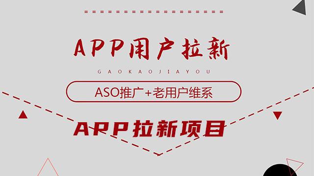 湖北品牌APP拉新質量保證,APP拉新