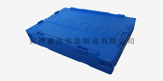全新料折叠箱尺寸 欢迎咨询「苏州鑫浩包装制品供应」