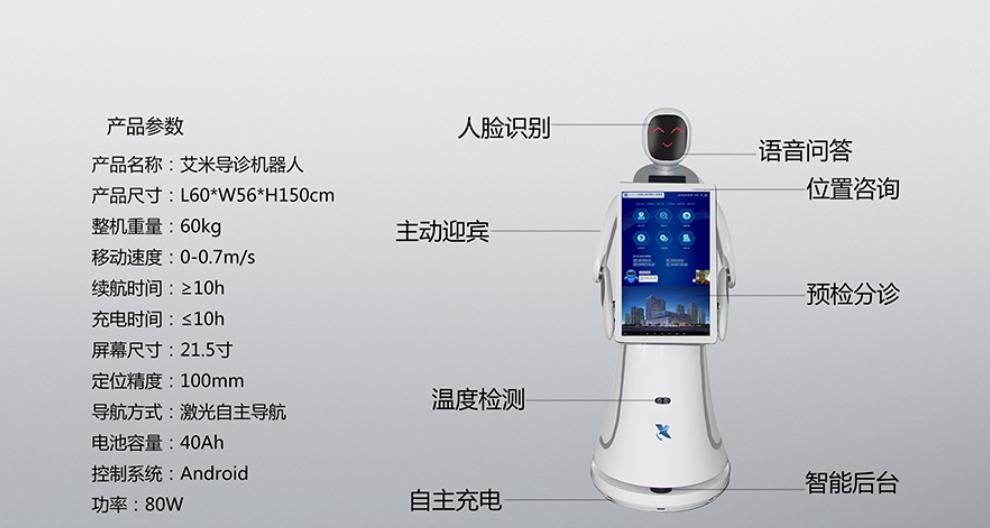 浙江行政服务大厅机器人市场 昆山新正源机器人供应