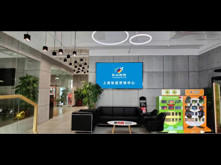 盐城玩具智能售货机加盟价格 上海鑫颛信息科技供应