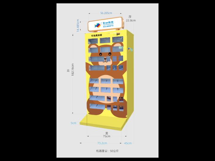 宿迁玩具智能售货机加盟利润 上海鑫颛信息科技供应