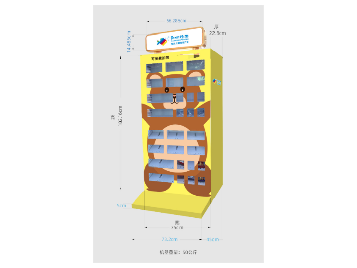 舟山自助售货机生产厂家 上海鑫颛信息科技供应