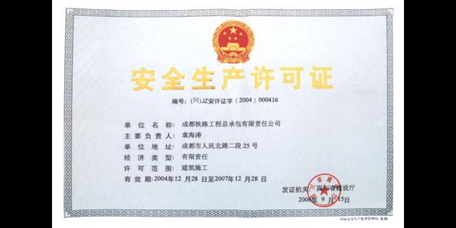 曲松各类建筑专业承包机构 西藏云腾企业管理服务供应