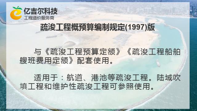 海南省2019水运概预算编制规定疏浚预算咨询服务 来电咨询「厦门亿吉尔科技供应」