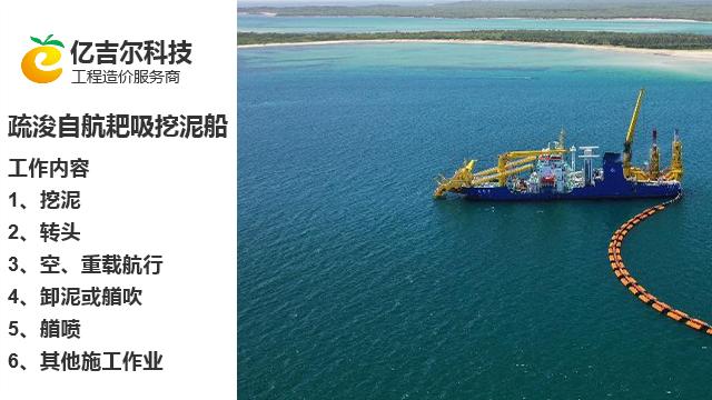 上海市广东20疏浚造价咨询服务