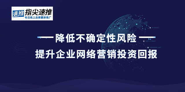 上海网站优化排名-百度SEO优化互联网推广的优势及优点 真诚推荐「指尖速推线上品牌霸屏推广供应」