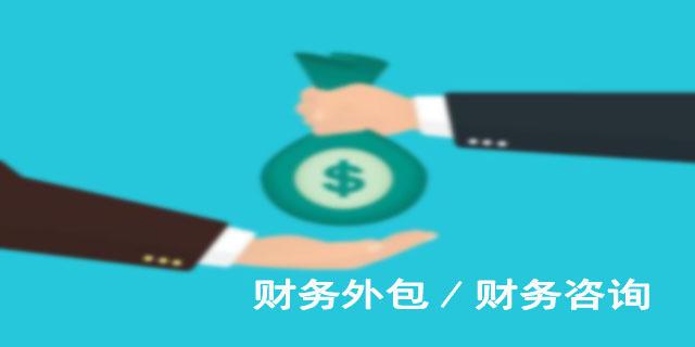 青海一站式代理记账多少钱