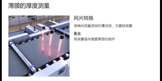 江苏涂布激光测厚仪价格 响水英德隆仪器设备供应